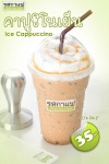 เมนูกาแฟสด คาปูชิโนเย็น Ice Cappuccino 16Oz ร้านรสกาแฟ