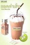 เมนูกาแฟสด มอคค่าเย็น Ice Mocha  16Oz ร้านรสกาแฟ