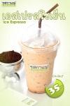 เมนูกาแฟสด เอสเปรสโซเย็น Ice Espresso 16Ozร้านรสกาแฟ