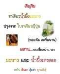 โฆษณา ประชาสัมพันธ์ ไร่ไทย กาแฟสด