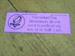โปรโมชั่น ร้านไร่ไทย